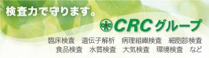 CRCグループ